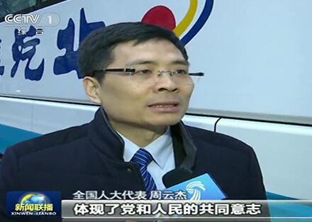 【央视新闻联播】全国人大代表周云杰:修宪体现了党和人民的共同意志