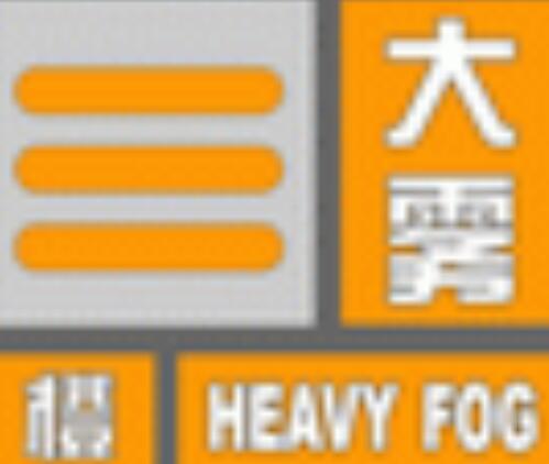 日照发布大雾橙色预警 预计今天到明天仍持续