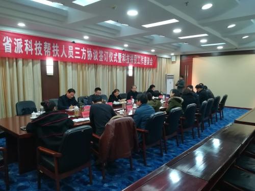 为期一年 5名省派科技专家对枣庄山亭10个村进行科技帮扶