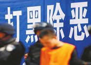 重拳出击 临朐县六部门联合开展为期三年的打黑除恶专项斗争