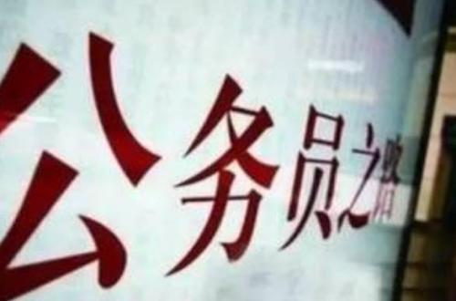 2018年山东省地税系统考试录用公务员简章