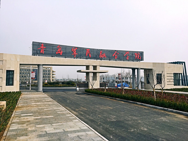 全国首个军民融合学院在青岛西海岸新区揭牌