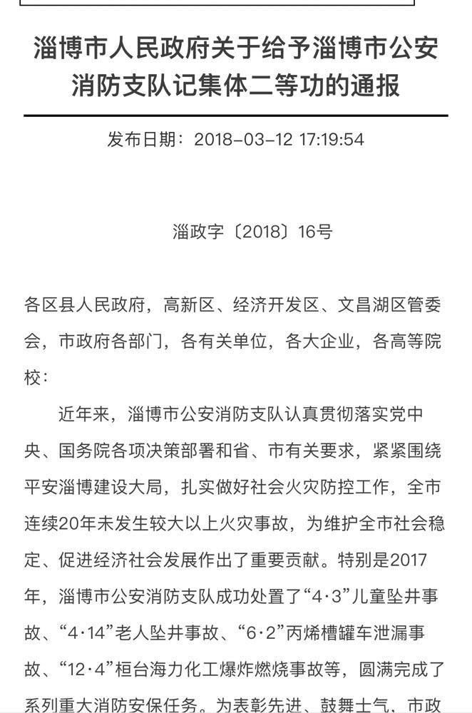 淄博连续20年未发生较大以上火灾 消防部门荣膺二等功