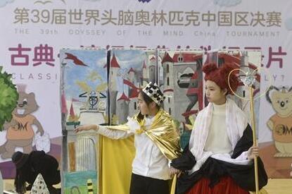 第39届世界头脑奥林匹克中国区决赛在青岛落下帷幕