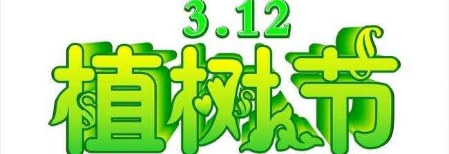 """潍坊进入""""3.12植树时间"""" 这些注意事项您得记住"""