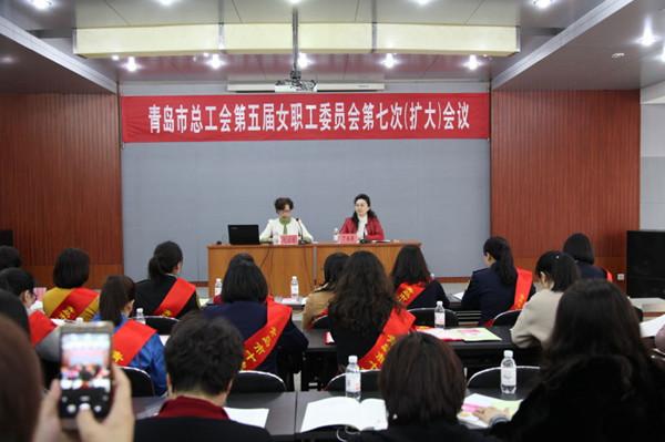 青岛市总工会女职工委员会召开五届七次会议