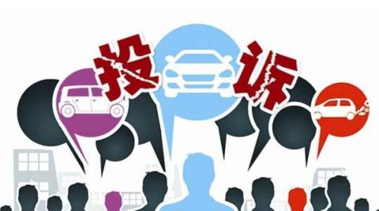 淄博消费者投诉十大热点公布 日用百货居榜首