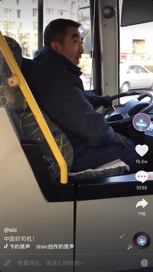 """青岛公交司机""""亲切问候""""成网红 16万网友点赞"""