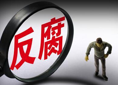今年前两月梁山县纪委监委立案33件 处分55人