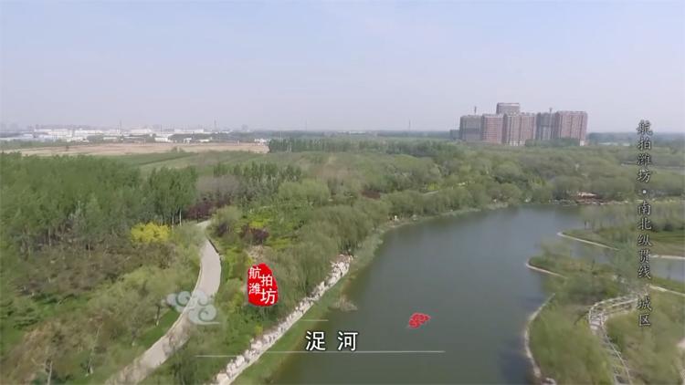 107秒丨航拍潍坊浞河 一条历经四千年沧桑的河流