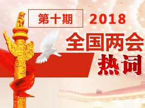 """2018全国两会热词解读第十期:""""军民融合""""等受关注"""