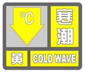 海丽气象吧|济宁发布寒潮黄色预警 市民注意防范
