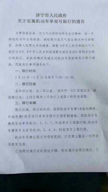 3月15日起济宁开始单双号限行? 交警部门这样说