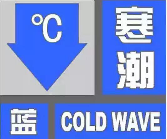海丽气象吧|降温伴阵雨 枣庄发布寒潮蓝色预警