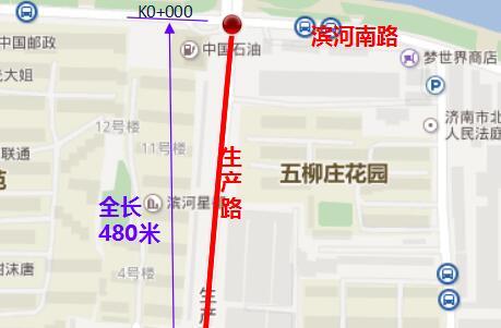 济南滨河南路至水屯北路道路改造工程3月18日开工