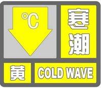 海丽气象吧|临沂发布寒潮黄色预警 局地降温可达14℃