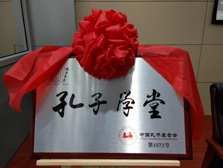 """全国城管系统首家""""孔子学堂""""济南开讲了!"""