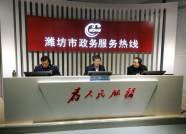 潍坊工商局负责人接听12345热线 现场受理消费者投诉15件