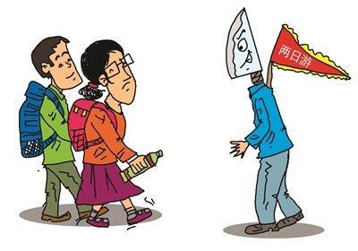 济南旅发委发布3.15消费提示:选择行程要存理性、防低价