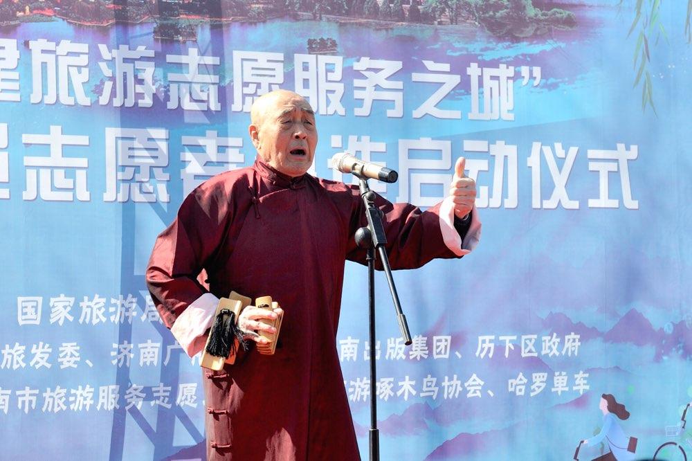 济南城市旅游讲解员志愿者海选活动启动