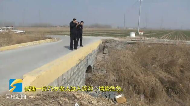 齐河75岁老人骑车翻下4米深沟 警民合力送医院