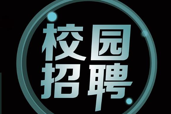 德州市2018年春季百企校园行招聘会走进北京化工大学