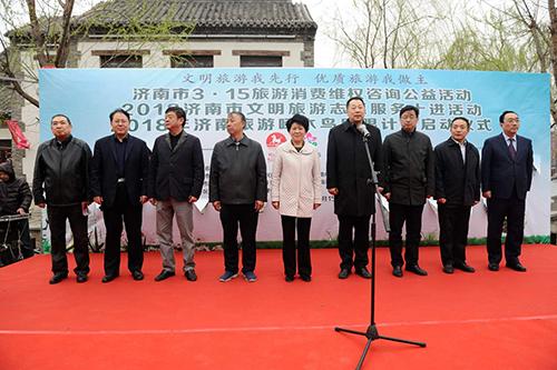 """旅游3·15 济南""""一湖一环""""志愿服务服务行动正式启动"""