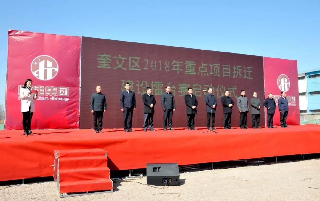 """潍坊奎文区集中开工项目23个 """"项目建设年""""要这样干"""