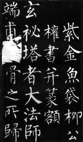 """2018""""群星璀璨""""首届潍坊市正书作品展开始征稿"""