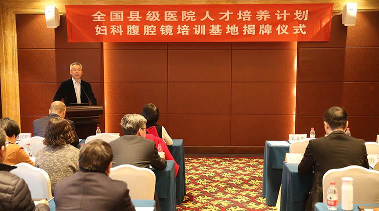 中华医学会妇科腹腔镜培训基地揭牌仪式在济南举行