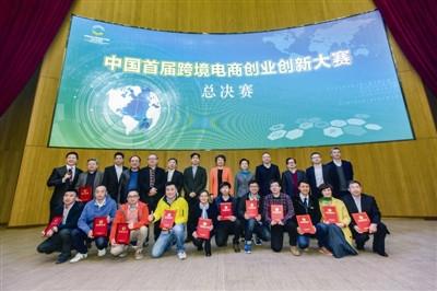 首届山东省跨境电商创新创业能力大赛总决赛在青岛举行