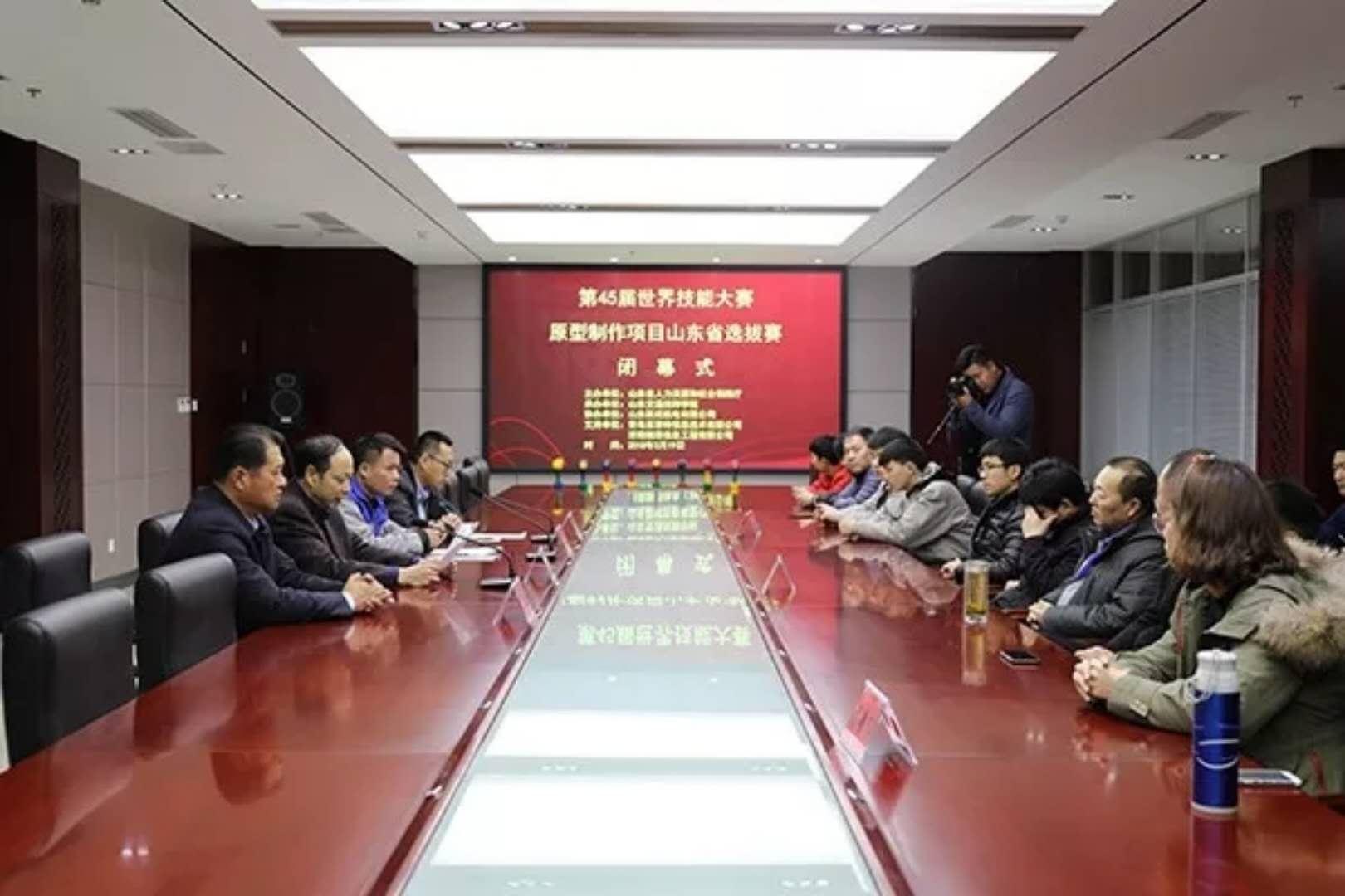 第45届世界技能大赛原型制作项目山东省选拔赛圆满落幕