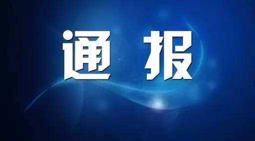 郯城县纪委通报11起典型案例