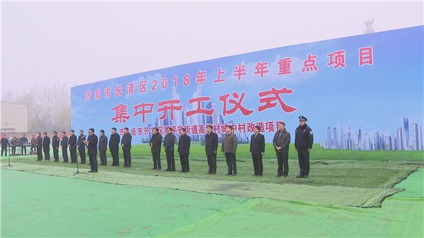 长清区24个重点项目集中开工 总投资108.6亿元