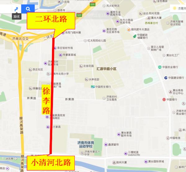 济南徐李路改造工程开工 计划11月30通车(附绕行攻略)