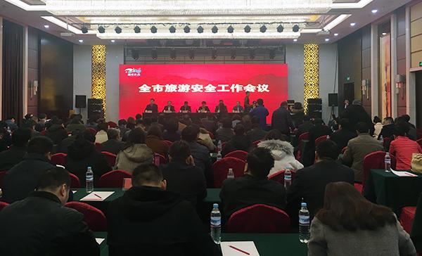 """淄博旅游安全工作会议召开 强化旅游""""红线""""意识"""