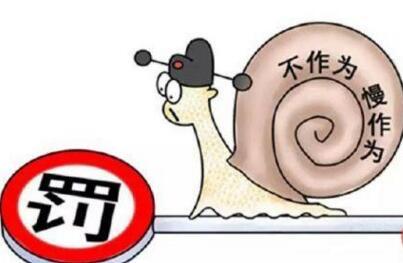 """阳谷七级镇三里管理区原书记当""""甩手掌柜""""被问责"""