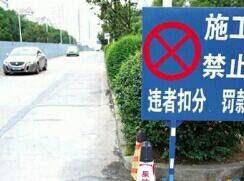 道路施工!3月23日起烟台福宏路和幸福西街全面禁停!