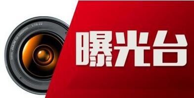 潍坊、泰安、聊城通报12起典型问题