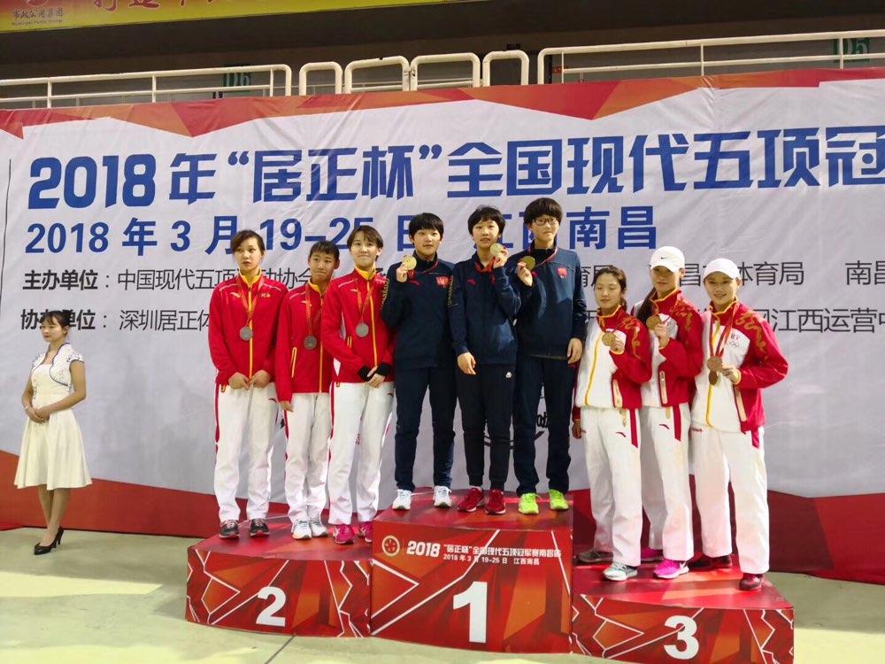 2018全国现代五项冠军赛南昌站首日山东女队勇夺团体冠军
