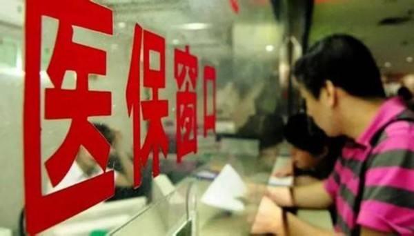 2018年度济宁市居民基本医疗保险补缴将于本月底结束