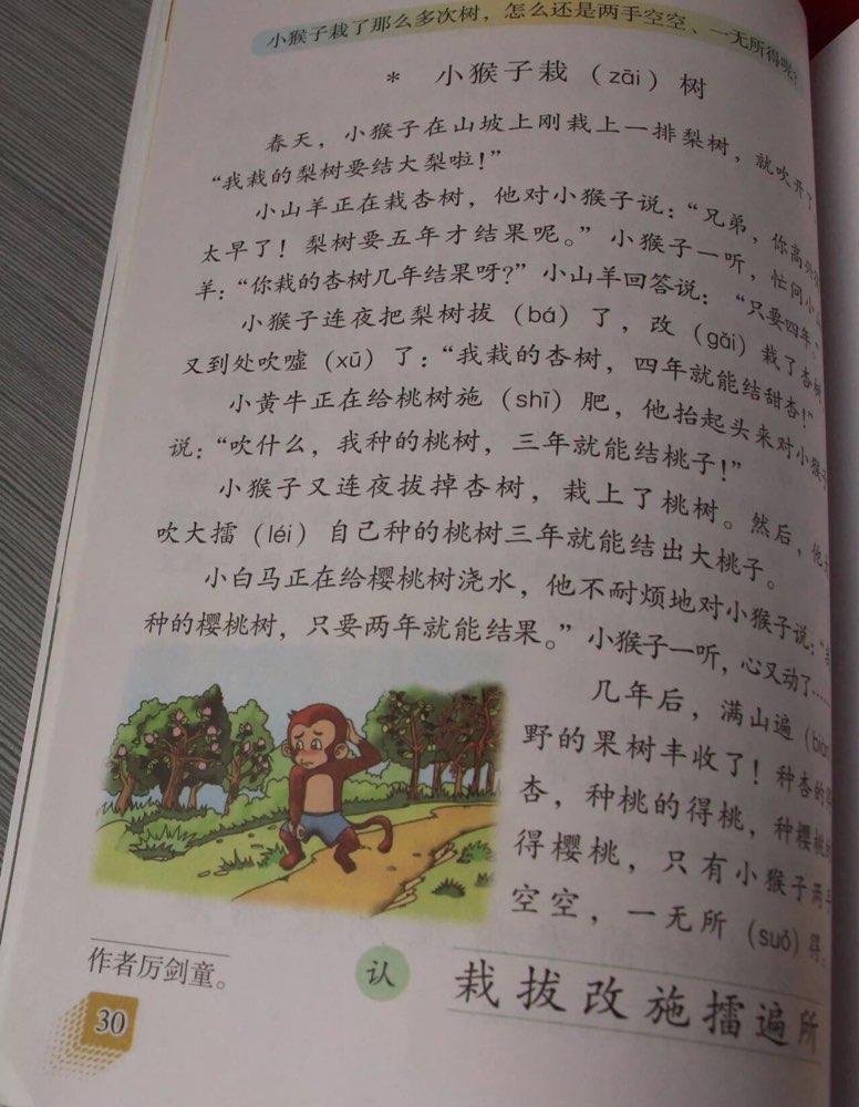 厉害!这位五莲人的童话作品入小学语文课本