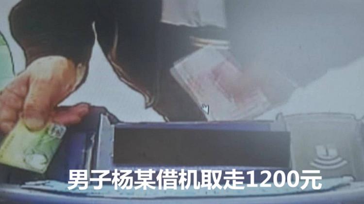 47秒 | 女子忘拔银行卡被人取走1200元 监控拍全过程