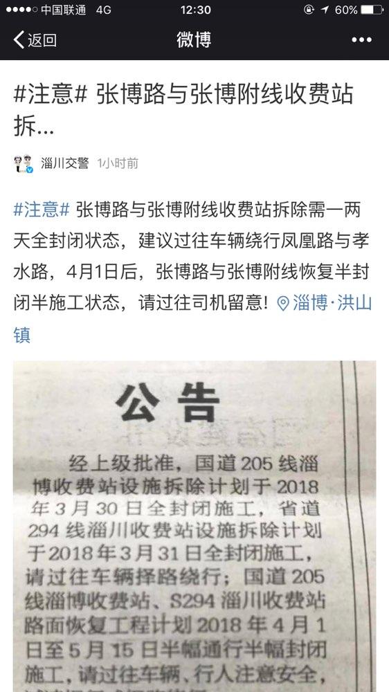淄川张博路与张博附线两收费站计划3月底拆除