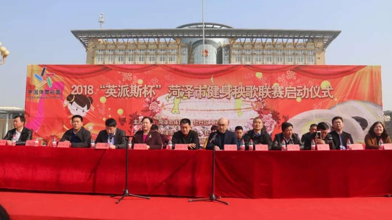 菏泽健身秧歌联赛启动 12月上旬举行总决赛