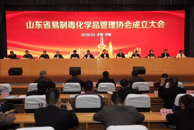 全国首家易制毒化学品管理协会在济南成立