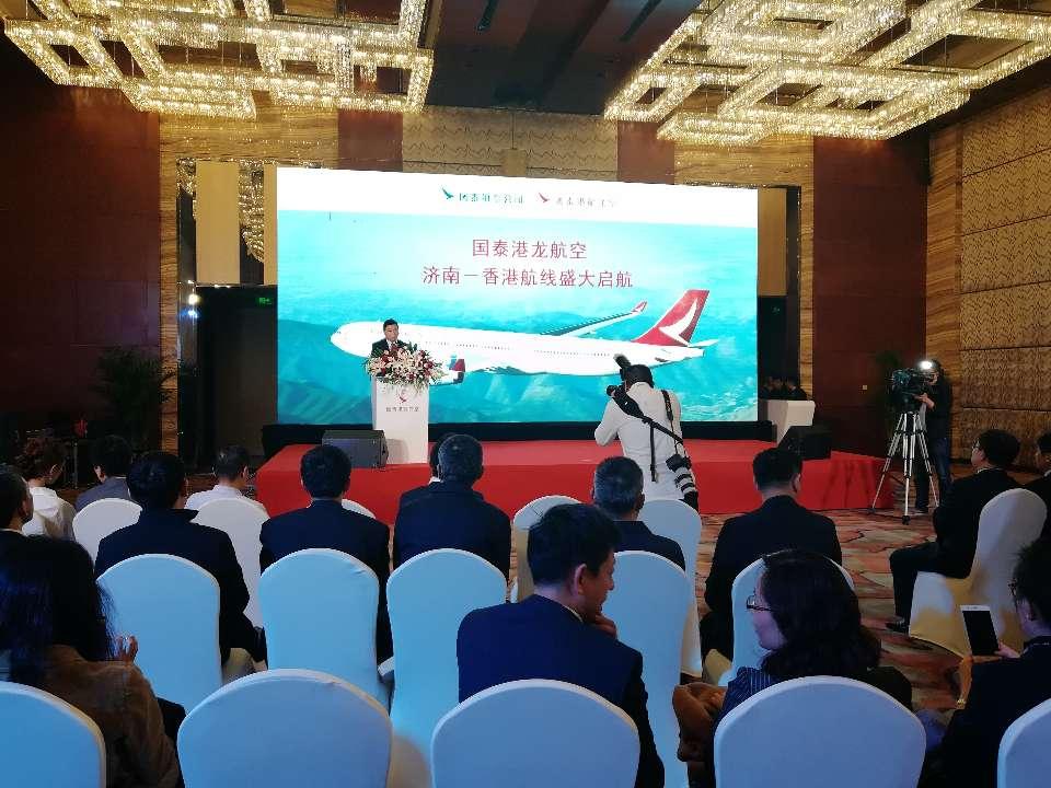 济南-香港航线正式启航 每周四班直航服务