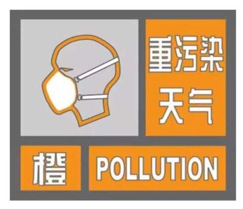 淄博市启动重污染天气Ⅱ级应急响应