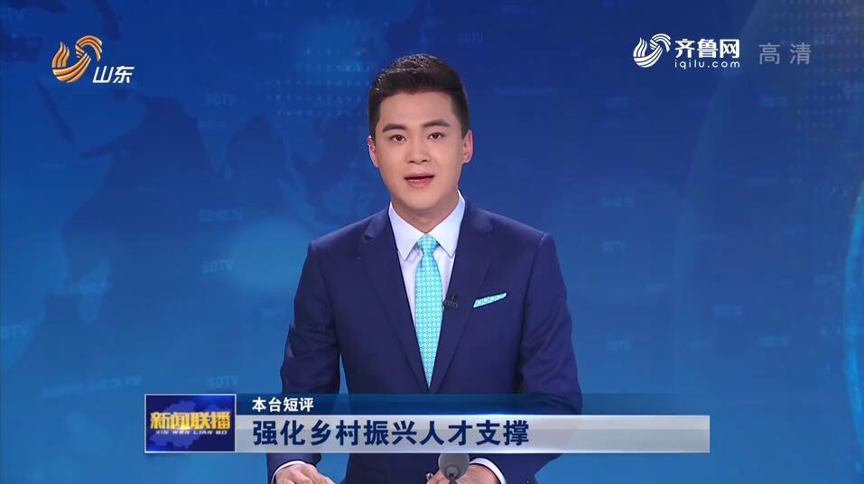 【山东台短评】强化乡村振兴人才支撑