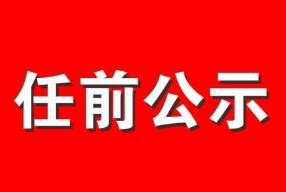 临沂市市管干部任前公示 拟提名彭波为罗庄区区长候选人